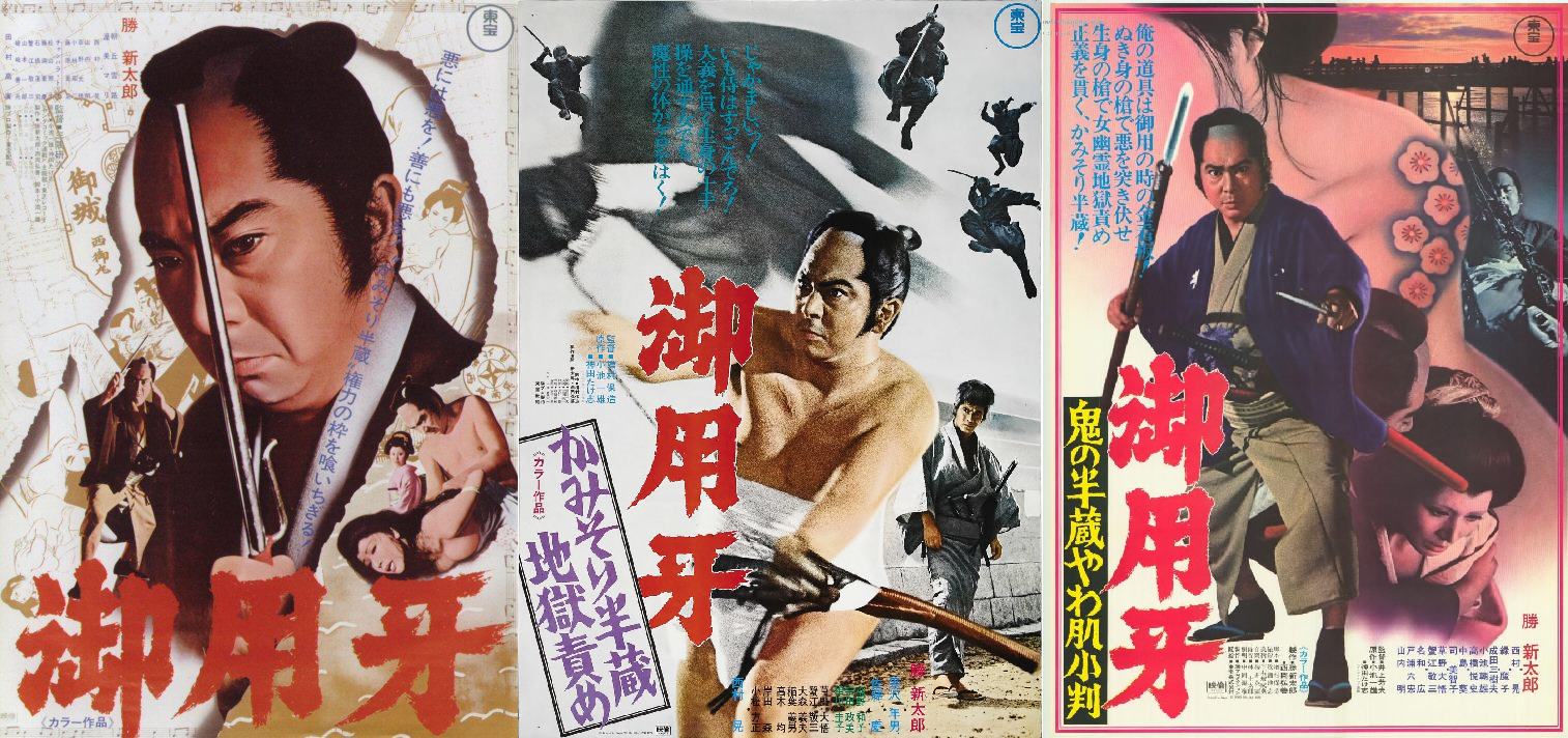 criterion cuts hanzo the razor the trilogy the no name movie blog
