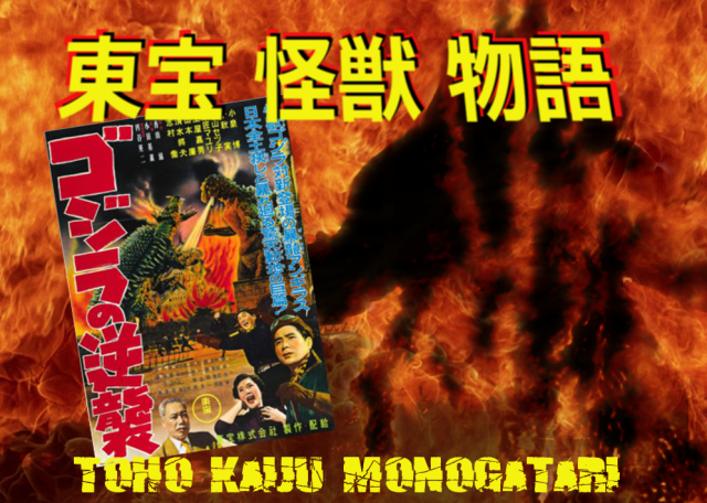 Godzilla Raids Again Header