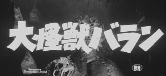 Including the title because A) there aren't a ton of pictures from this movie and B) it looks cool. I'm at the point where I miss black and white kaiju movies.